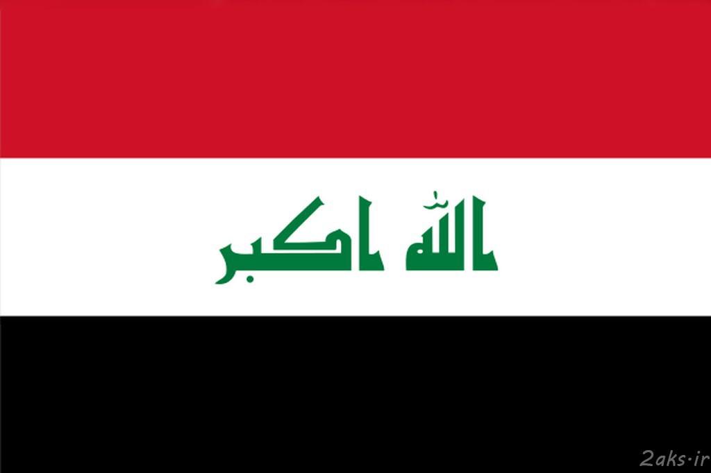 پرچم کشور عراق