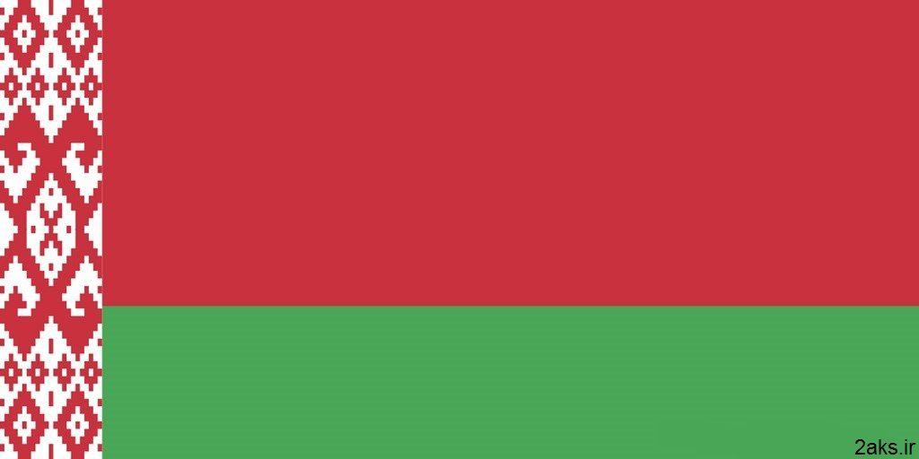 پرچم کشور بلاروس