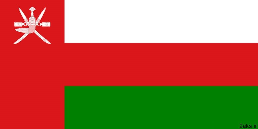 پرچم کشور عمان