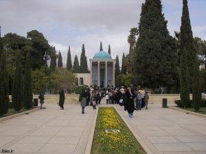 آرامگاه حضرت سعدی