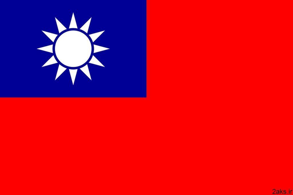پرچم کشور تایوان