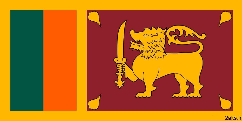پرچم کشور سریلانکا