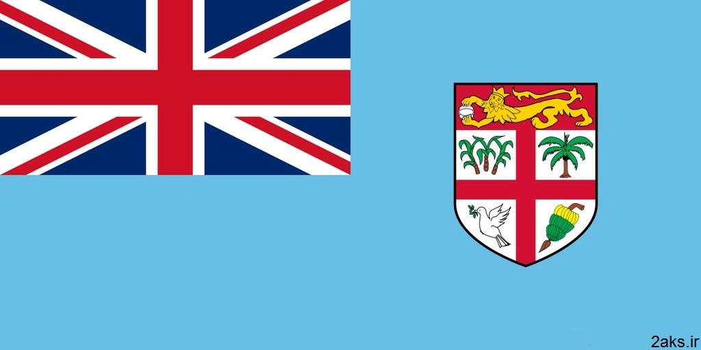 پرچم کشور فیجی