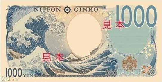 عکس پشت اسکناس 1000 ین ژاپن
