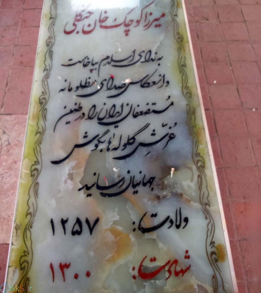 قبر-میرزا-کوچک-خان-جنگلی