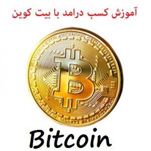 Bitcoin Free