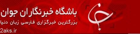 عکس سایت باشگاه خبر نگاران