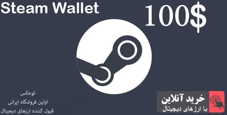 استیم والت 100 دلاری گلوبال